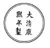 waal-siegel-china
